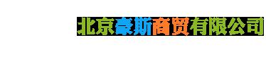 北京豪斯商贸有限公司